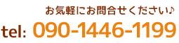 枚方市リトミック&ピアノ教室 パレット音楽教室 電話番号